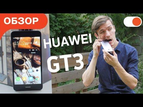 Huawei GT3 - смартфон с металлическим корпусом и сканером отпечатков пальцев