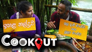 The Cookout | Ihala Thalduwa  Ala Dalu Curry & Lula Fish Curry ( 03 - 10 - 2020 )