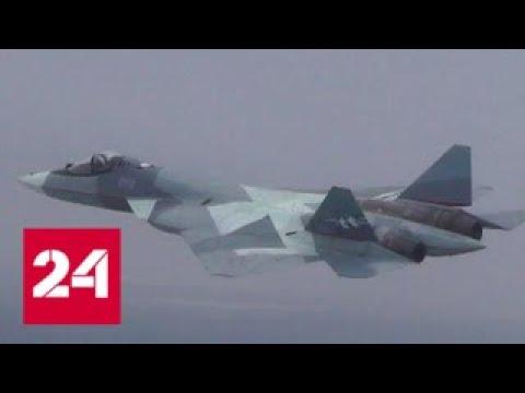 Эксклюзив: Россия 24 показала первый полет Су-57 с новым двигателем - Россия 24