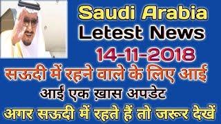 Saudi Arabia Letest News Updates For Works In Hindi Urdu (14-11-2018),,By Raaz Gulf News
