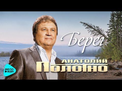 Анатолий Полотно -  Берег (Альбом 2016)