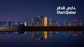 Dari Qatar: A film by all of us | داري قطر: فيلم شاركنا فيه جميعًا
