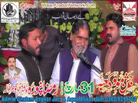 Zakir Mukhtar Shah || Jashan 31 March Ramzan Pura Gujranwala ||