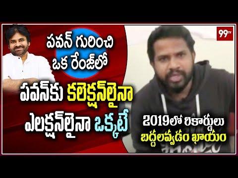 పవన్ గురించి ఒక రేంజ్ లో.., Hyper Aadi Superb Words About Pawan Kalyan | Janasena | 99TV Telugu