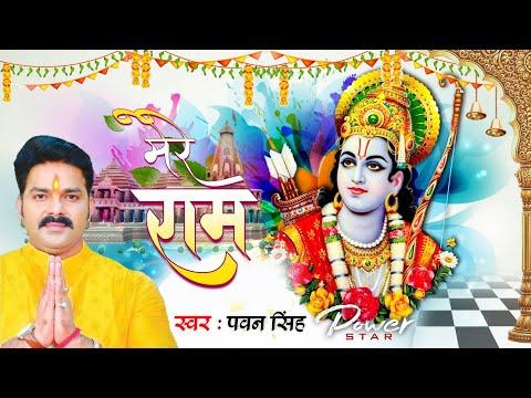 जय श्री राम   Dhamakedar Dj Remix With Full Dailog Mix of Pawan Singh thumbnail