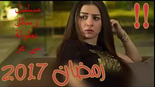 مسلسل رسائل بطولة مى عز الدين رمضان 2017