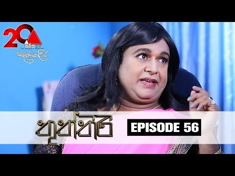 Thuththiri  | Episode 56 | Sirasa TV 29th August 2018 [HD]