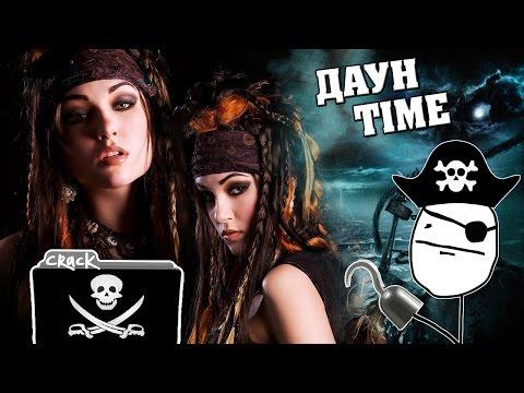 Пират Головного МОЗГА - ДАУН TIME