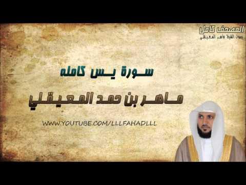 سورة يس كاملة - ماهر المعيقلي | Maher Al-muaiqly - Surat Yasin video