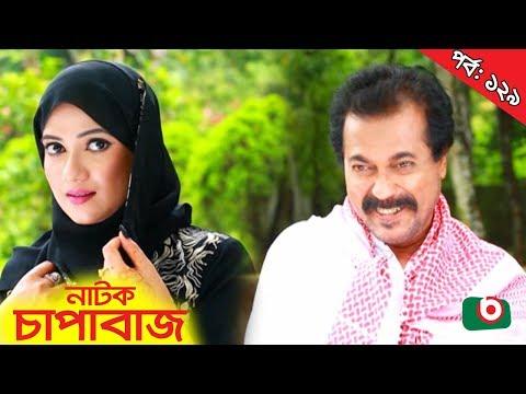 Bangla Comedy Natok | Chapabaj | EP - 129 | ATM Samsuzzaman, Hasan Jahangir, Joy, Eshana, Any