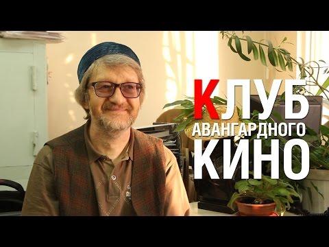 Клуб Авангардного Кино УИУ РАНХиГС