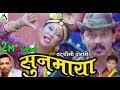 New Nepali lok dohori song | SUNA MAYA सुन माया | Khuman Adhikari & Devi Gharti | Ft ~ Reena Thapa