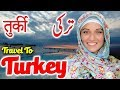 Travel To Turkey | Full History And Documentary About Turkey In Urdu & Hindi | تُرکی کی سیر