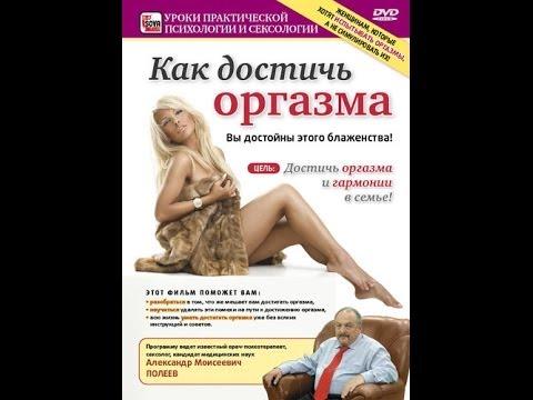 КАК ДОСТИЧЬ ОРГАЗМА. О самой серьёзной проблеме интимной жизни женщины.