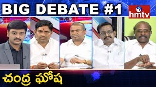 Is Telangana Destroyed By AP Leaders? | Why KCR Made Comments On Hyd Again? | Debate #1 | hmtv News