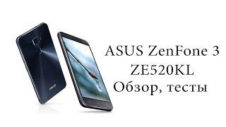 ASUS ZenFone 3 ZE520KL Обзор, тесты.