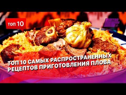 10 самых распространенных рецептов приготовления плова
