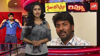 Nela Ticket Movie Review by Senior Journalist | Review and Rating | Ravi Teja