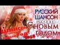ШИКАРНЫЙ ШАНСОН В НОВЫЙ 2018 ГОД КРАСИВЫЕ ПЕСНИ И НОВИНКИ mp3