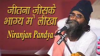 Lord Shiva Hindi Bhajans || jitna jiske bhagya me likha || Hindi Devotional Songs || Niranjan Pandya