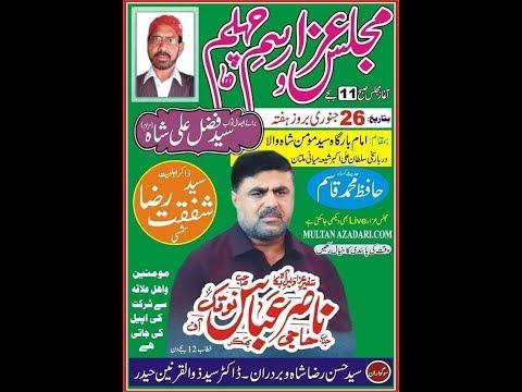 Live Majlis 26 Jan 2019 | Imam Bargah Syed Momin Shah Shia Miani Multan