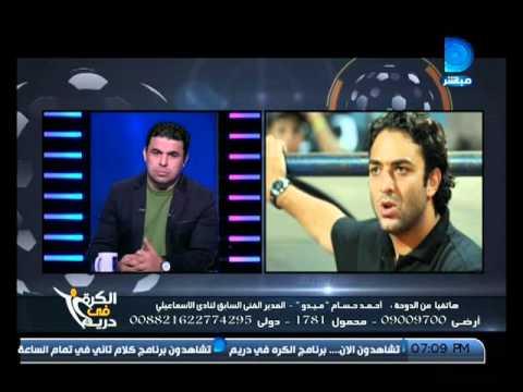 الكرة فى دريماحمد حسام ميدو يعلن اسم لاعب الزمالك الافريقى الجديد