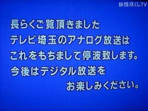 ohiko2000 テレ玉アナログ放送-停波まで ohiko2000  テレ玉アナログ放送