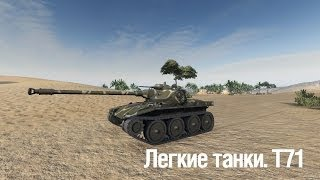 Легкие танки. T71 ~ World of Tanks