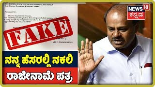 I'm Asked To Resign In The Wake Of Fake Letter: CM Kumaraswamy