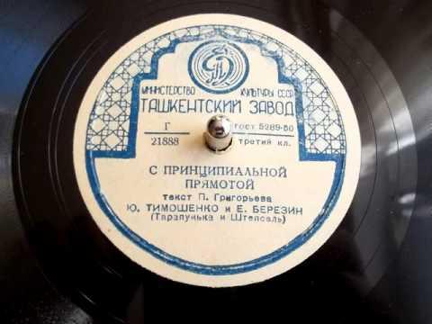 """Тарапунька и Штепсель - С принципиальной прямотой (""""Нужно критиковать невзирая на лица"""") - 1950"""