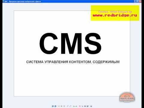 CMS (Система управления контентом) (Урок №5)