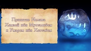 Принятие Ислама Хамзой ибн Мутталибом и Умаром ибн Хаттабом