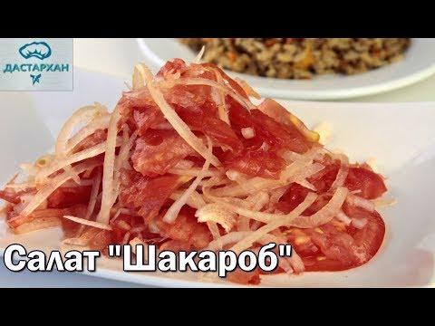 Ачичук. Шакароб. САМЫЙ ПРОСТОЙ САЛАТ! Узбекский салат к плову. Ачик чучук.