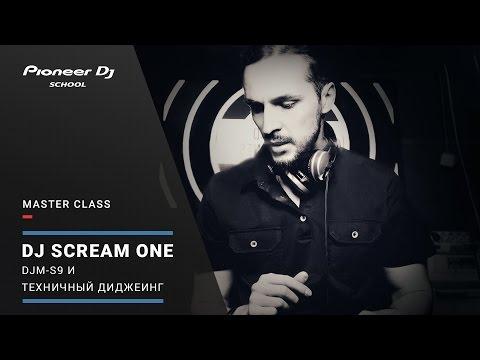 Master-class DJ SCREAM ONE - Техничный диджеинг и DJM-S9 @ Pioneer DJ School   Moscow