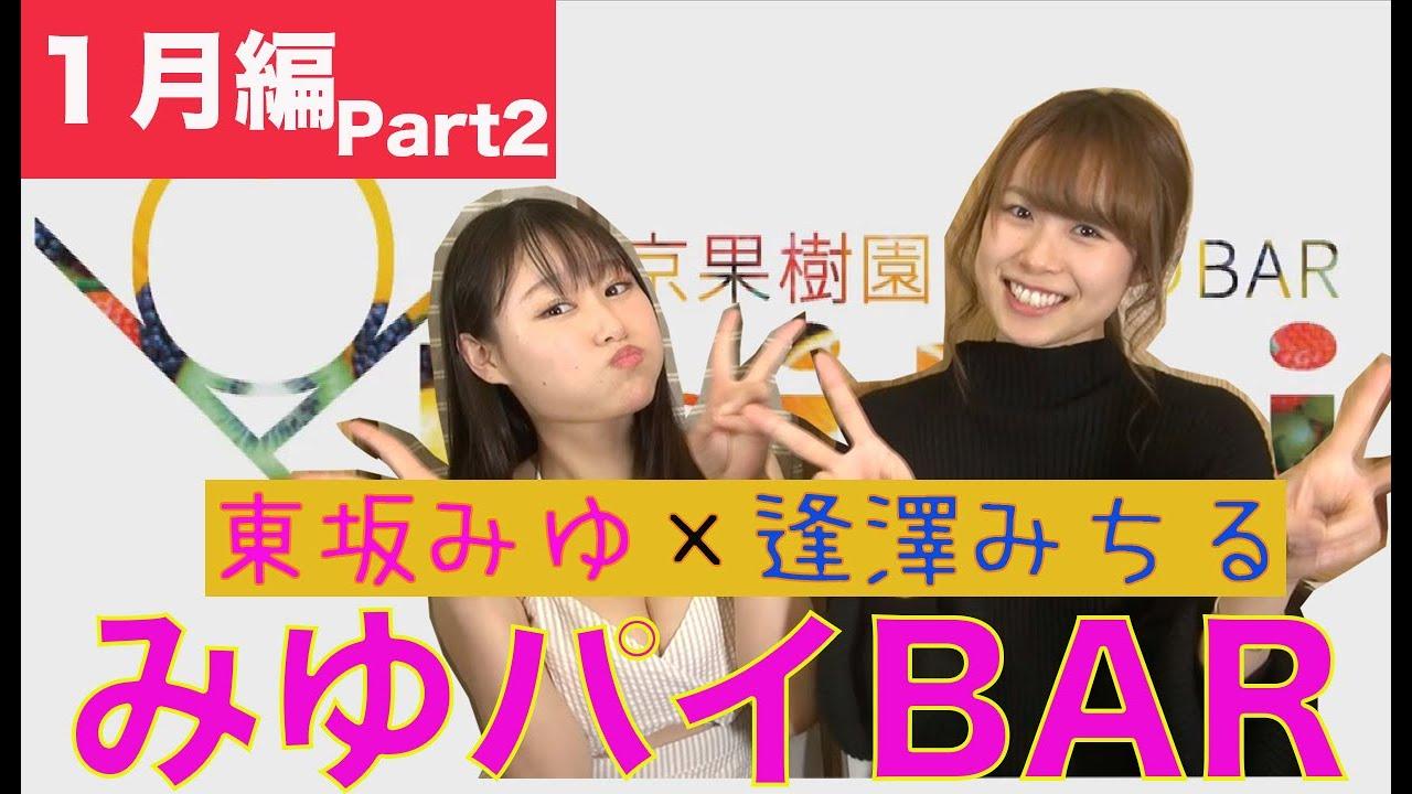 東坂みゆの画像 p1_13