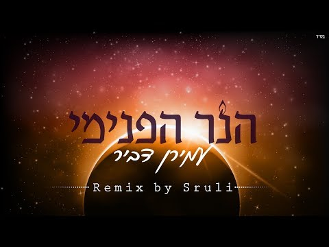 עמירן דביר | הנר הפנימי רמיקס | Official Remix by Sruli