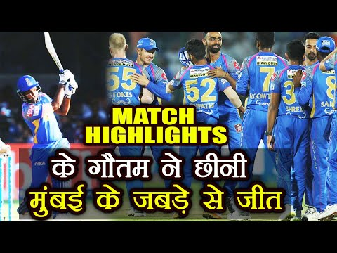 IPL 2018 : Rajasthan Royals Beat Mumbai Indians By 3 Wickets, Match Highlight|वनइंडिया हिंदी