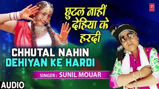 CHHUTAL NAHIN DEHIYAN KE HARDI | Latest Bhojpuri Lokgeet Audio Song 2018 | SINGER SUNIL MOUAR |