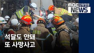 ND:강원영동] 삼표시멘트에서 두 달 만에 또 사망 사
