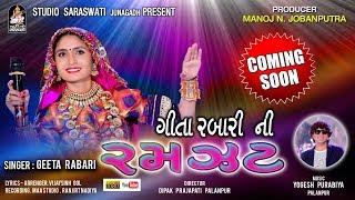 Geeta Rabari Ni Ramzat | ગીતા રબારી ની રમઝટ | TEASER | Navratri 2018 Nonstop | Full HD VIDEO