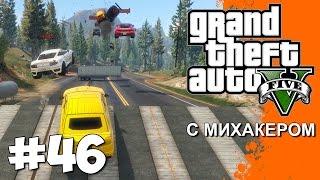 GTA 5 Online с Михакером #46 - Финиш не для меня