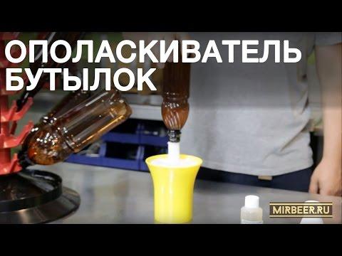 Ополаскиватель бутылок своими руками