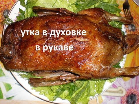 Рецепты утки в рукаве в духовке