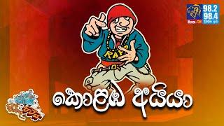 JINTHU PITIYA | @Siyatha FM 17 03 2021