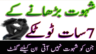 Download Mardana taqat aur timing ka zabardast nuskha | Quwat e bah ka toofan In Urdu 3Gp Mp4