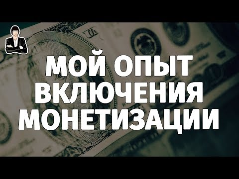 Монетизация видео на YouTube - Новичкам! Как монетизировать канал на YouTube