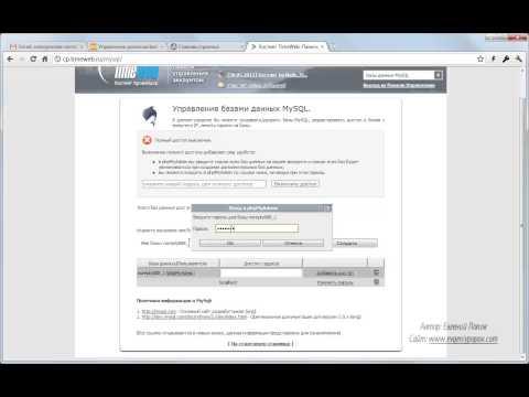 """Урок № 6 Создаем MySQL базы для сайта (""""ДОМЕН и ХОСТИНГ"""" Бесплатный видео курс)"""