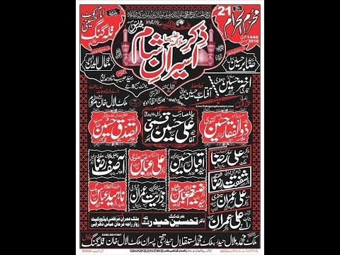 Live Majlis 21 Muharram 2018 Imambargah Hussaini Talagang