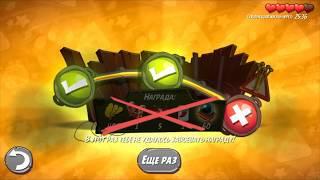 Angry Birds 2 Отстойно поиграла, ну может будет полезно 😉