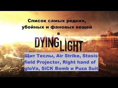Самые редкие уникальные убийсвенные и фановые вещи и оружие в Dying light